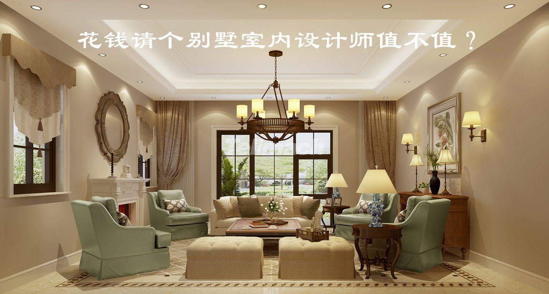 花钱请个别墅室内设计师值不值